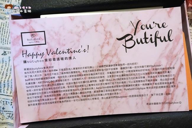 butybox 美妝體驗盒 (13).JPG
