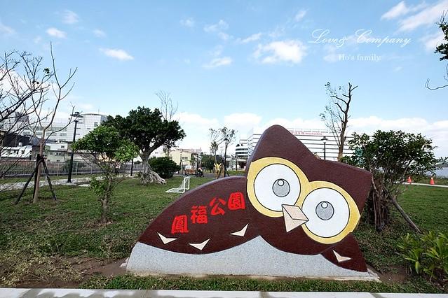 鶯歌鳳福公園1