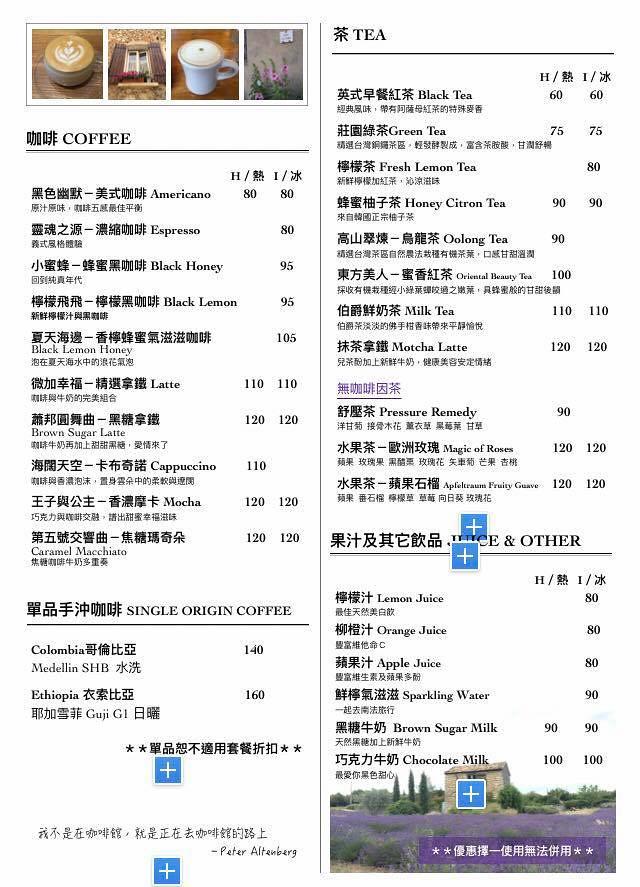 新店大坪林附近餐廳推薦再來咖啡菜單價位menu (1)