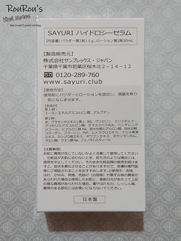 紗瀀麗富勒烯VC美白精華液02