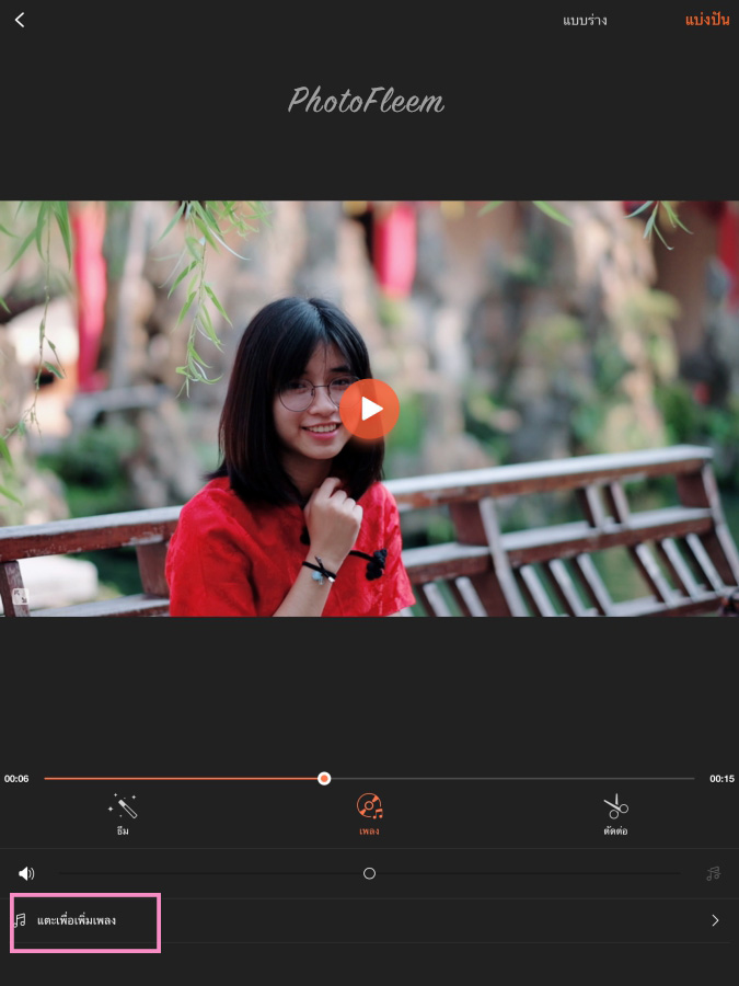 VivaVideo Music