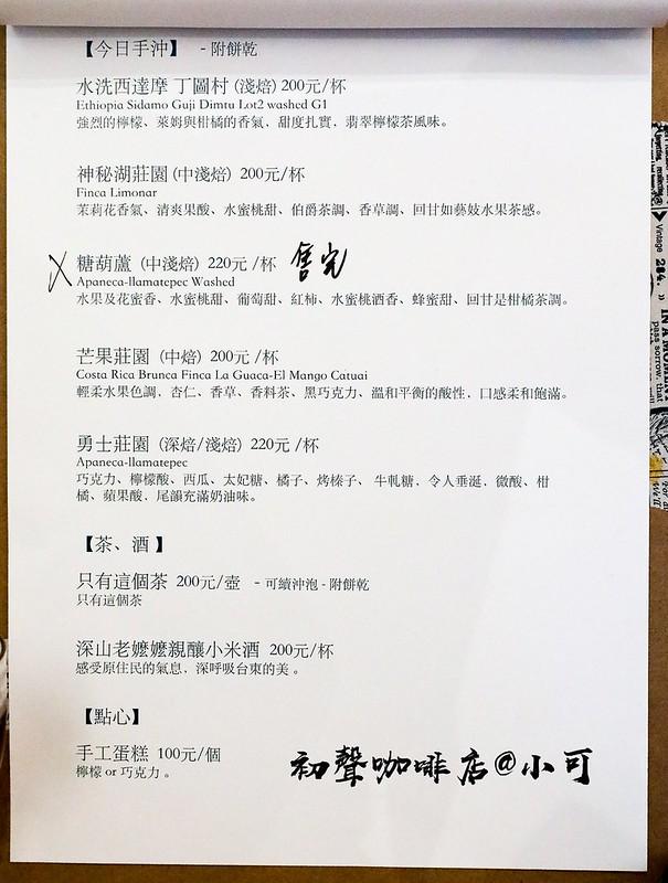 中正區咖啡館,初聲咖啡館,台北咖啡館,台北車站咖啡館,藝人蕭閎仁開的咖啡廳 @陳小可的吃喝玩樂