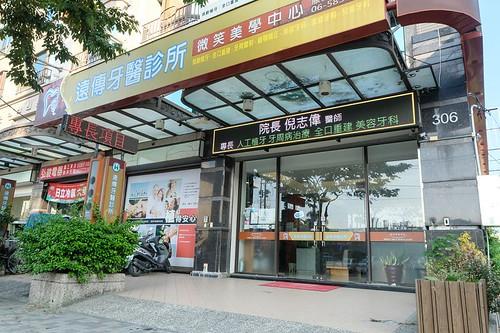 [推薦] 台南善化遠傳牙醫植牙諮詢分享和10個問題(價格、補骨、風險)