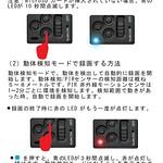 Conbrov 小型カメラ マニュアル (15)