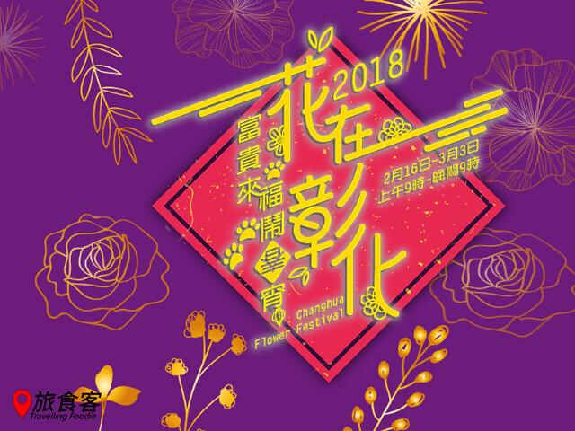 2018彰化燈會