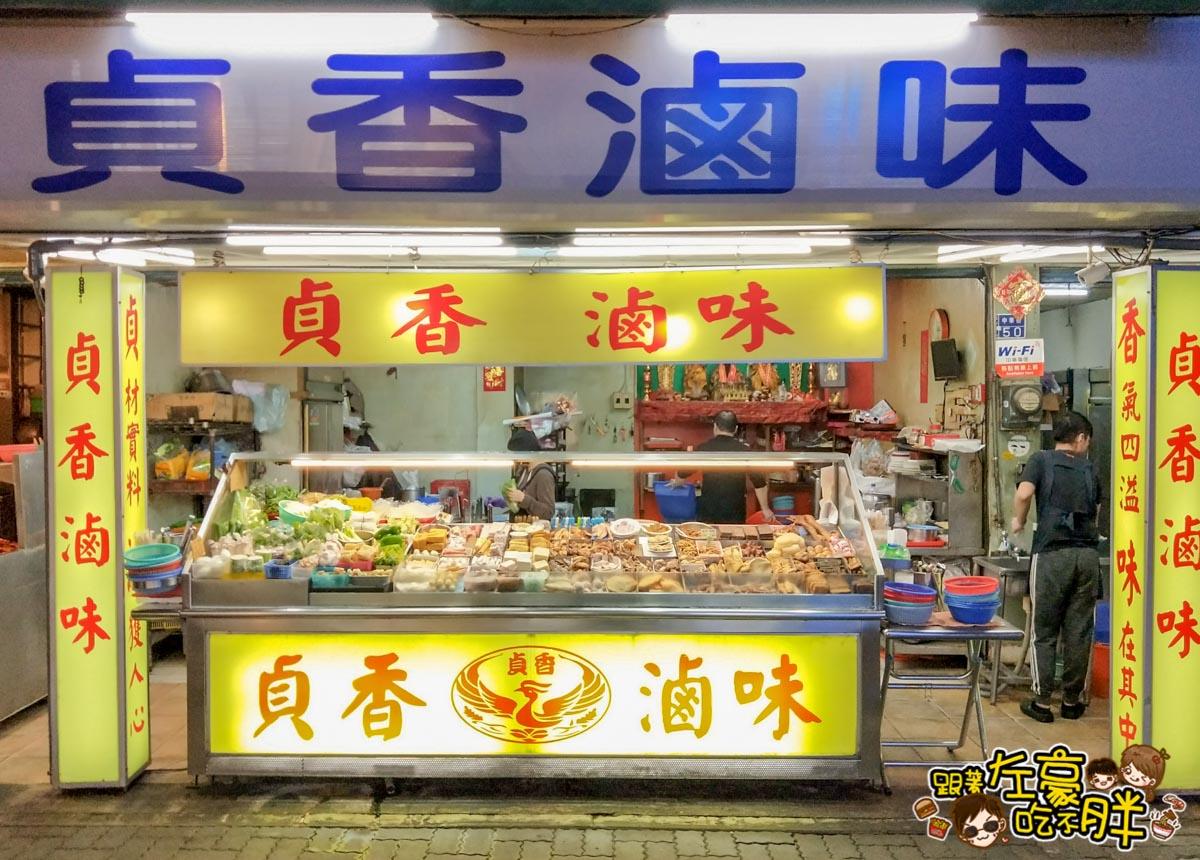 貞香滷味(鳳山中華夜市美食)