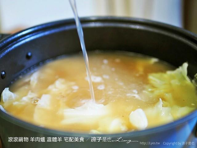 滾滾鍋物 羊肉爐 溫體羊 宅配美食 15