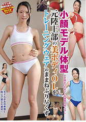 COSU-044 Small Face Model Body Type Beauty Body OL Of The Former Athletic Part Is Covered With Training Wear As It Is