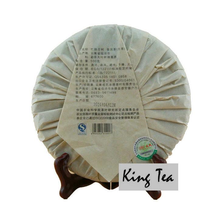 2014 MengKu MangFeiGuShu   Cake 500g    YunNan  LinCang  Puerh Raw Tea Sheng Cha