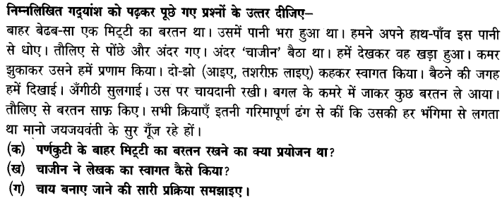 Chapter Wise Important Questions CBSE Class 10 Hindi B - पतझर में टूटी पत्तियाँ 38
