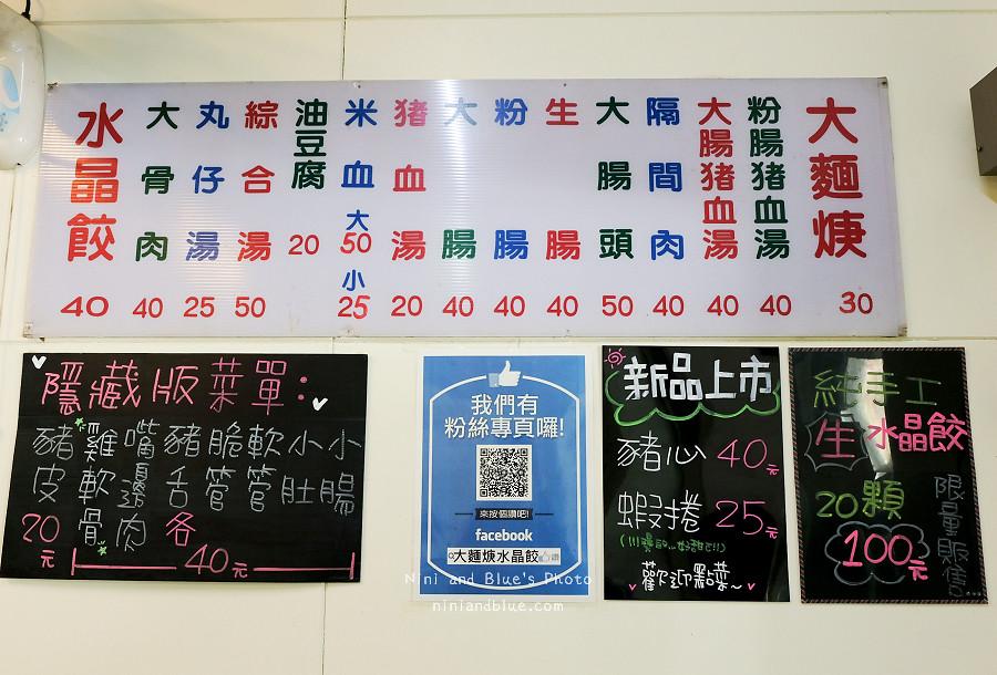 大麵羹水晶餃.柳川水岸03