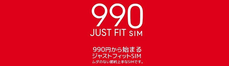 b-mobile S 990 ジャストフィットSIM