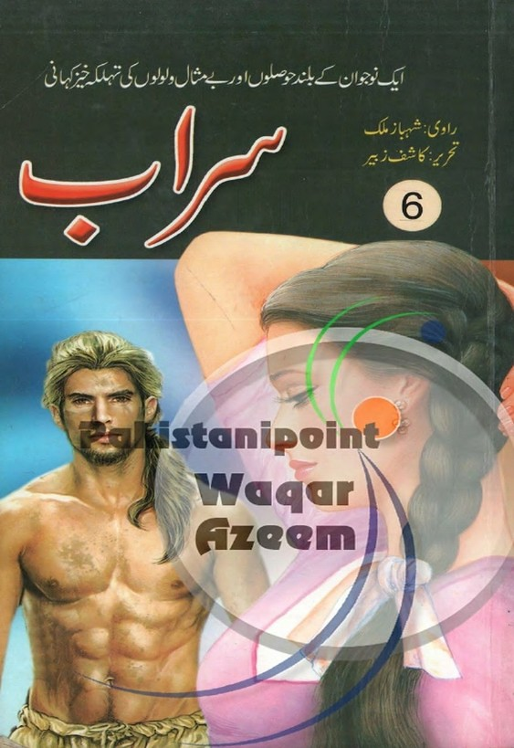 Sarab Part 6  is a very well written complex script novel which depicts normal emotions and behaviour of human like love hate greed power and fear, writen by Kashif Zubair , Kashif Zubair is a very famous and popular specialy among female readers