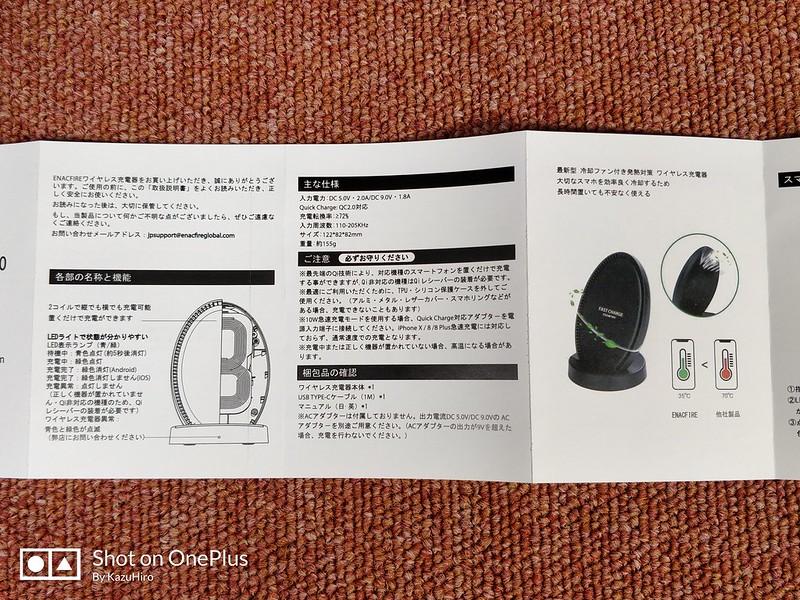 EnacFire Qi ワイヤレス充電器 開封レビュー (6)