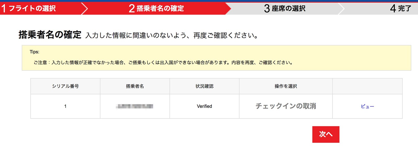 中国国際航空・日本公式サイト-16