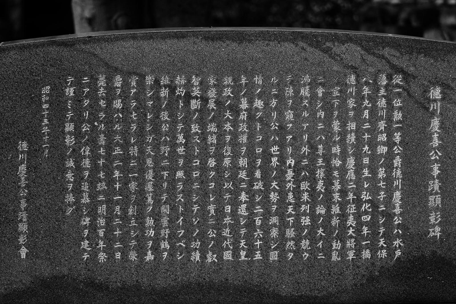 徳川慶喜公 顕彰碑