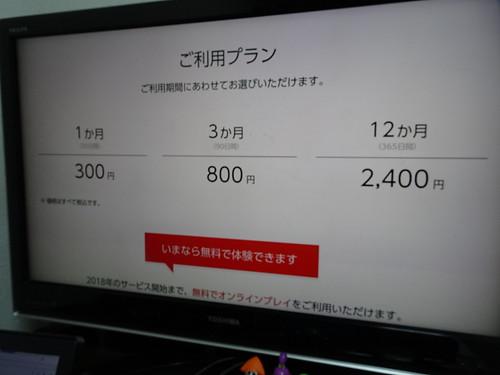 ニンテンドーネットワークの利用料金