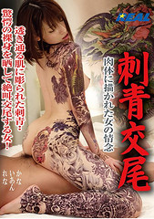 XRW-434 A Woman's Daughter Painted On The Body Tattoo Matting