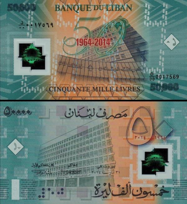 50 000 Livres Libanon 2014, P97 pamätná