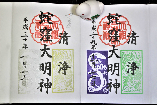kamishinmei01-gosyuin039