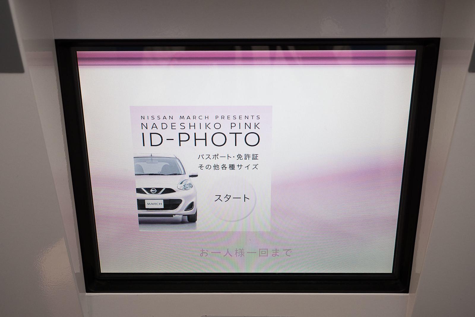 Nissan_nadeshiko_pink-7