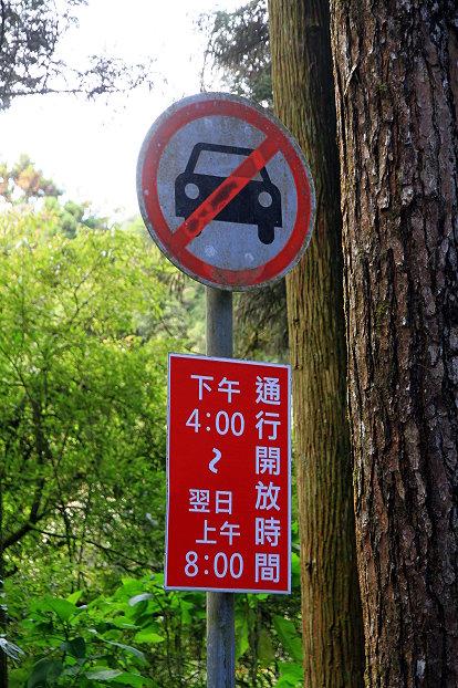 13溪頭自然教育園區標示無英文 外國人誤以為全天禁行-20180118-賴鵬智攝-縮