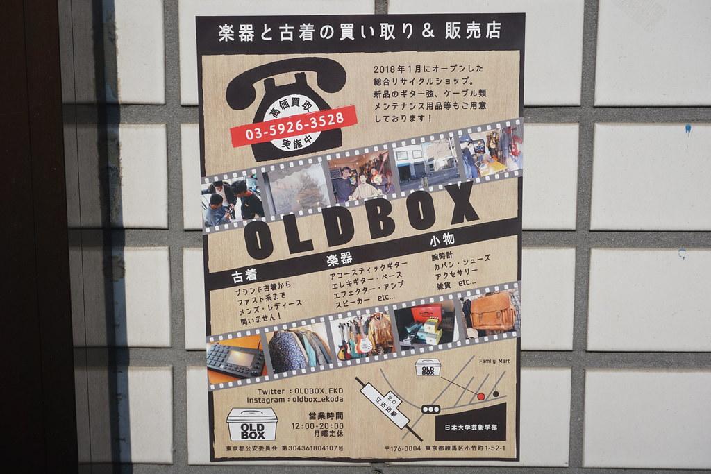 OLDBOX(江古田)