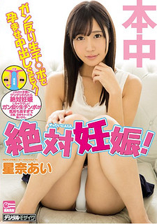 HND-467 Absolutely Pregnant!Garbage Warping Cups Pregnant And Cum Inside SEX! Ai Aina