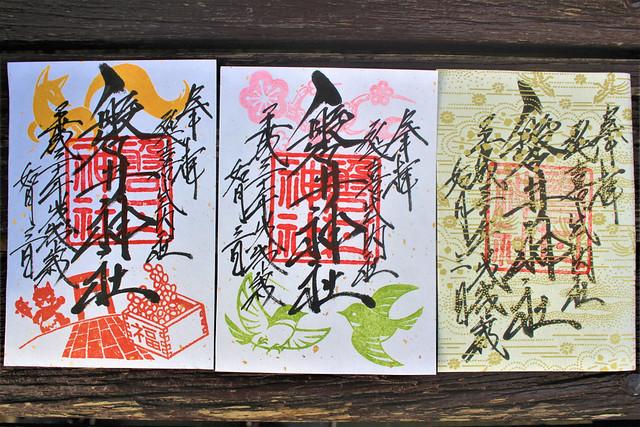 磐井神社の2月限定の御朱印