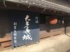 Photo:地酒 大多喜城 By cyberwonk
