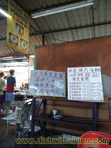 ShangHaiPorridge1