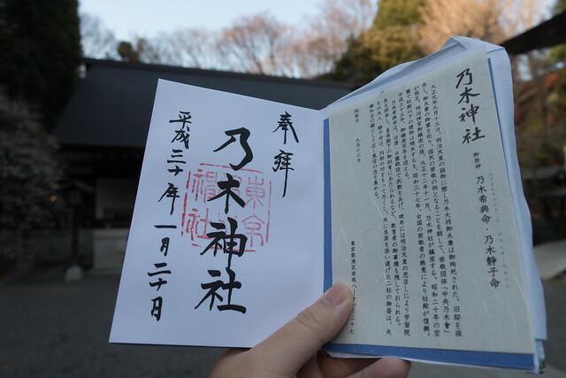 20180120_乃木神社_0056.jpg