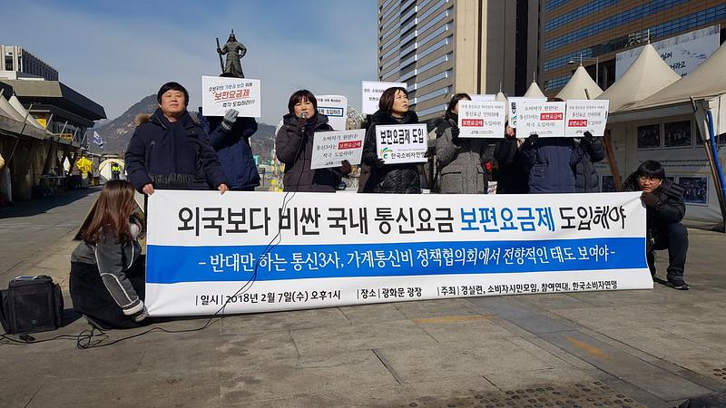 20180207_보편요금제도입촉구기자회견