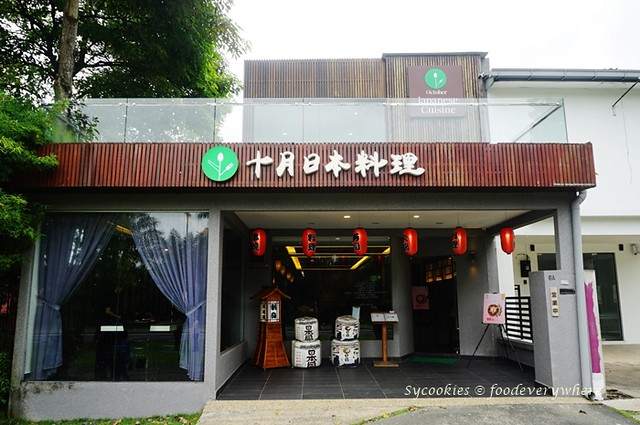 11.October Japanese Restaurant @ Johor