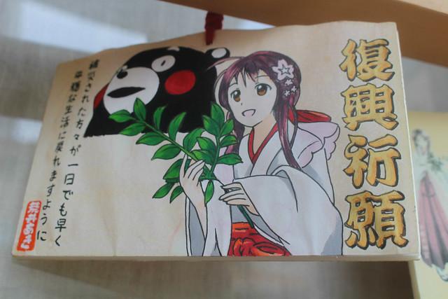 kyotodaijingu-gosyuin02006