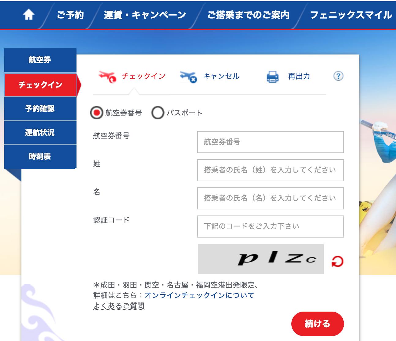 中国国際航空・日本公式サイト-11