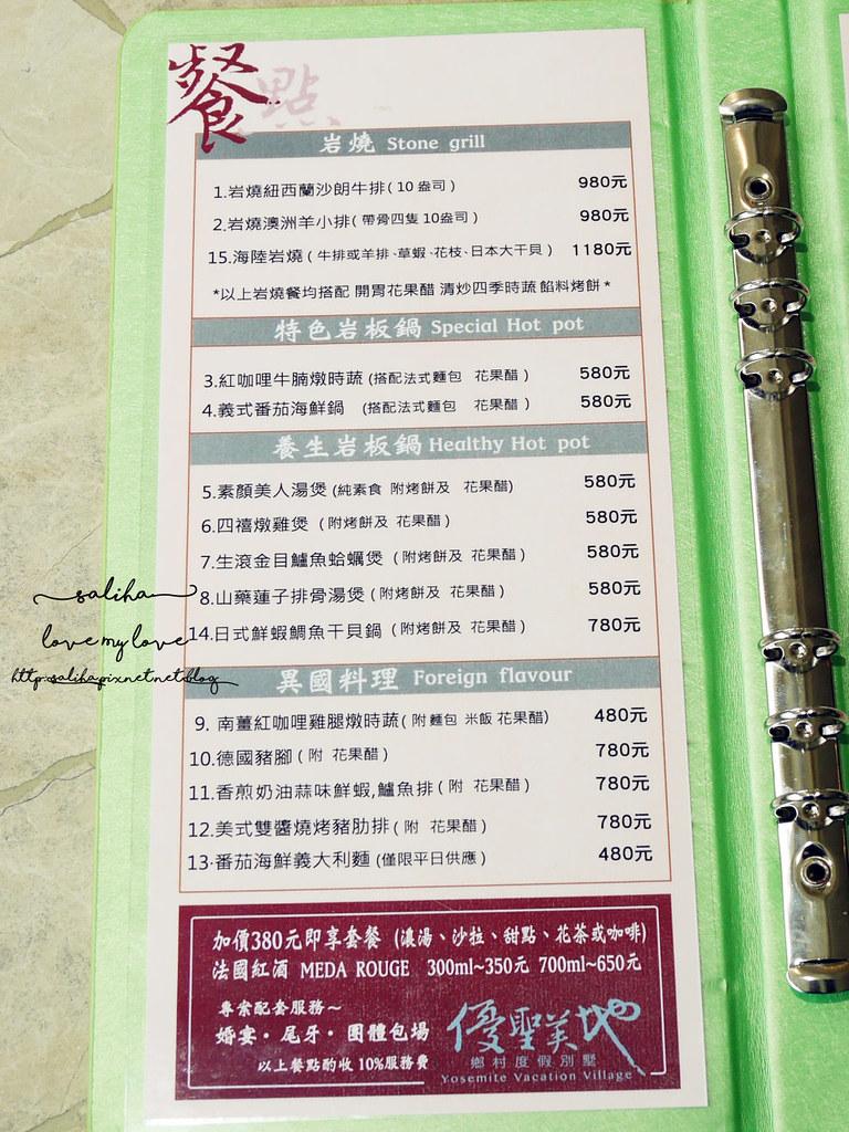 新北新店烏來優聖美地菜單價位menu價格午餐排餐 (1)
