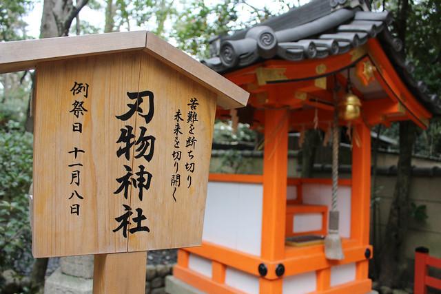 yasakajinja-gosyuin030