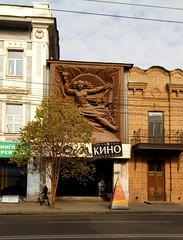 Kino - Cine