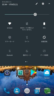 Elephone S8 初期アプリ (5)