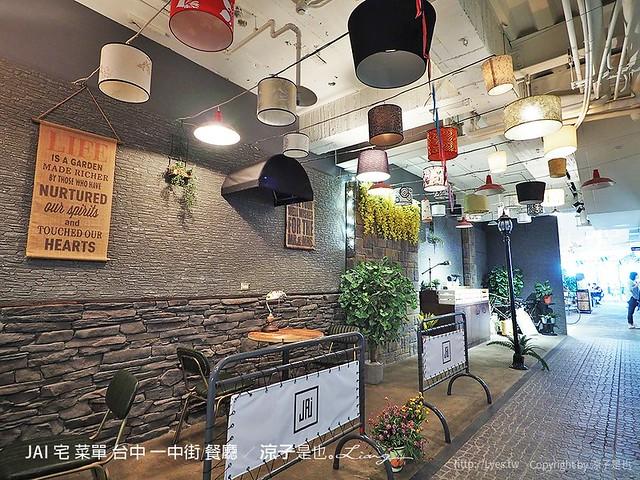 JAI 宅 菜單 台中 一中街 餐廳 13
