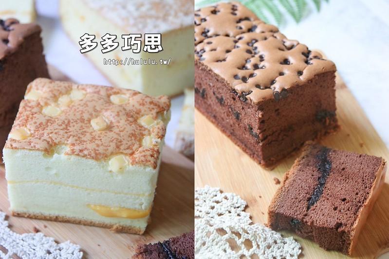 台南美食 東區人氣現烤蛋糕,起司!巧克力!鹹蛋黃必吃大推薦。「多多巧思現烤蛋糕」 宅配 團購 伴手禮 