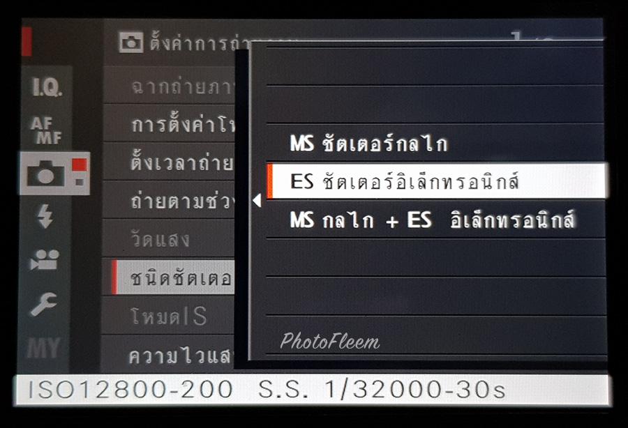 Fujifilm X-T20 Shutter Sound
