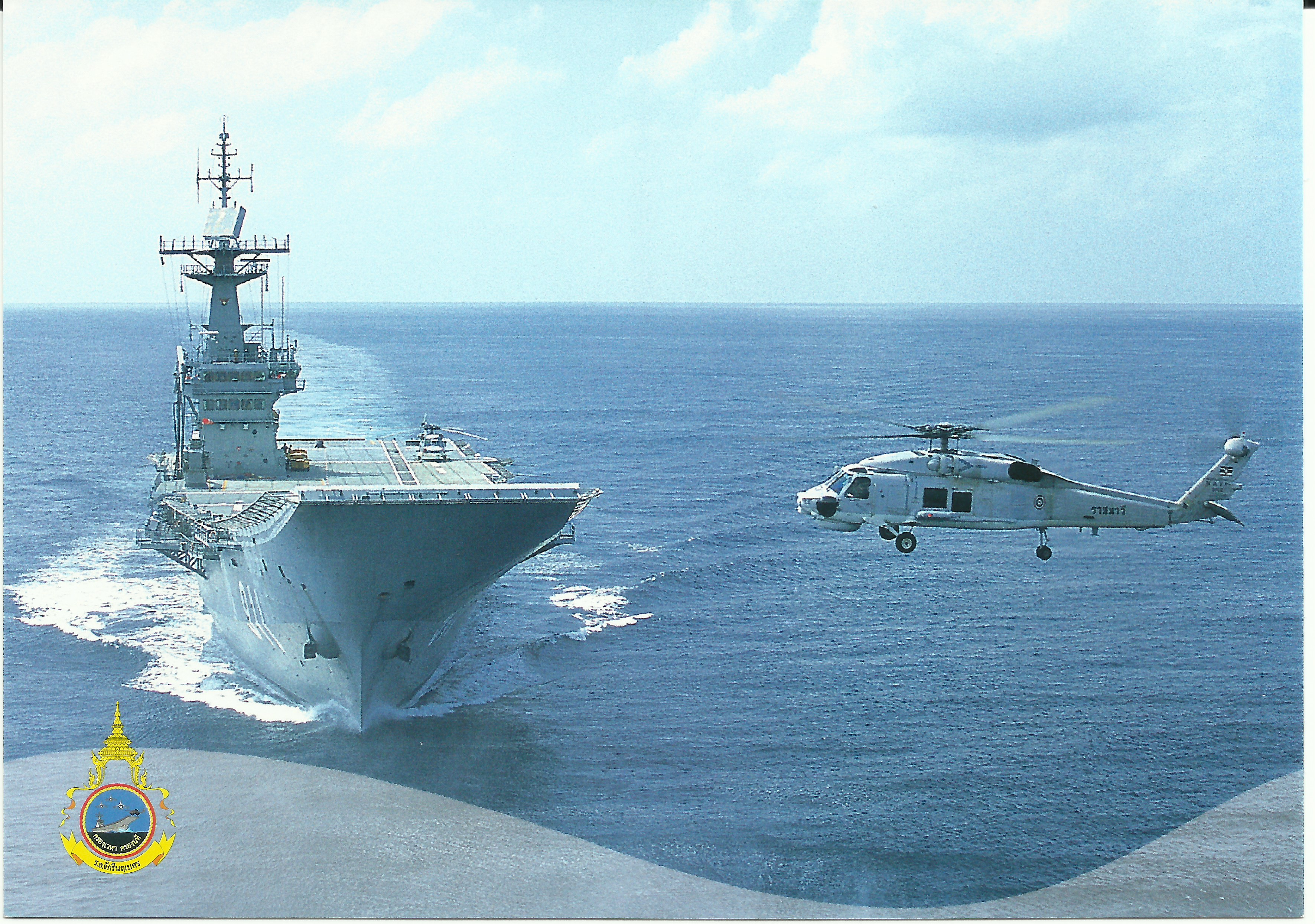 Thailand - Royal Thai Navy HTMS Chakri Naruebet pre-paid postal card #3 - 2014
