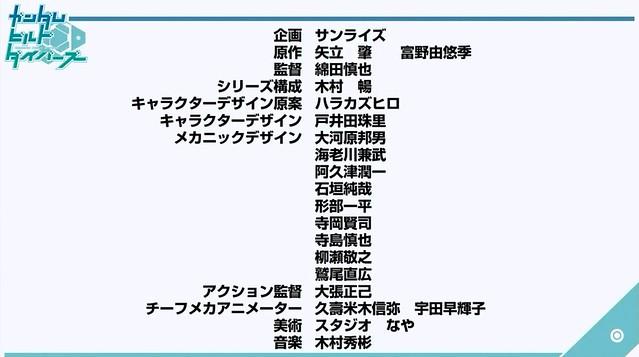 【速報】《鋼彈創鬥者》 系列新作《鋼彈創鬥者潛網大戰(GUNDAM BUILD DIVERS;ガンダムビルドダイバーズ)》發表, 2018 年春季播映!