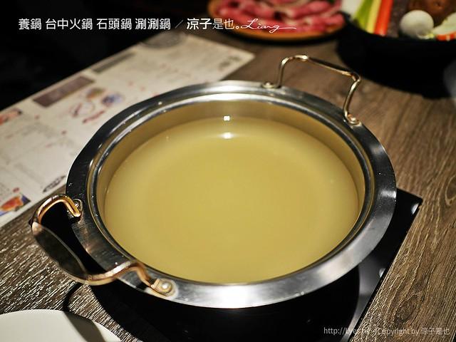 養鍋 台中火鍋 石頭鍋 涮涮鍋 9