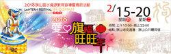 20181220-旗山燈會-活動banner(觀光局)-w250xh80-1221