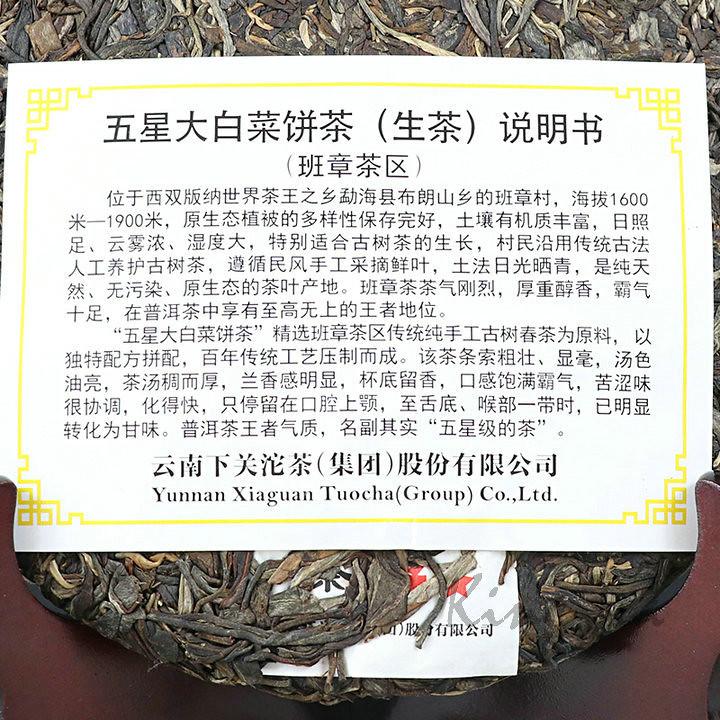 2016 XiaGuan WuXing DaBaiCai Cabbage Cake 357g   Yun Nan        Puerh Raw Tea Sheng Cha