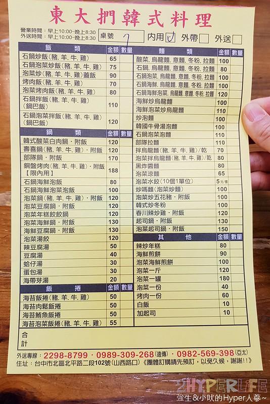北平路美食,台中平價韓式料理,台中韓式,東大捫韓式料理,韓式,韓式炒冬粉 @強生與小吠的Hyper人蔘~