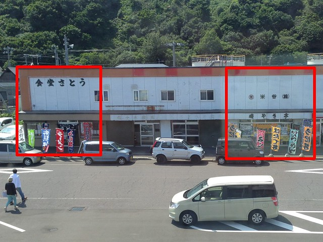 hokkaido-rishiri-island-isoyakitei-appearance-03